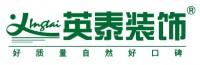 江西英泰装饰工程有限公司