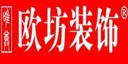 南昌欧坊装饰设计有限公司